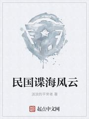 民国谍海风云(谍海王者)