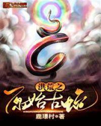 洪荒之原始古蛇最新章节