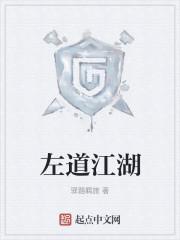 左道江湖最新章节