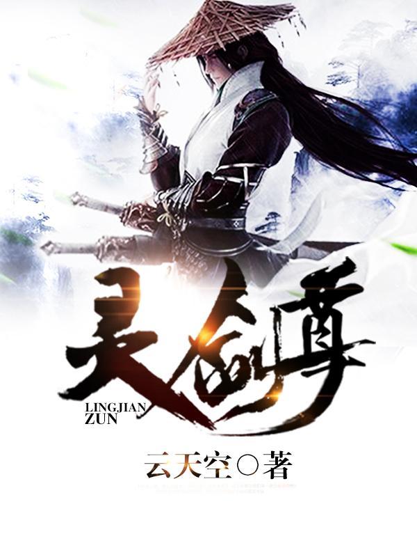 灵剑尊最新章节