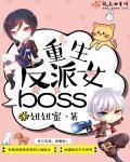 重生反派女boss最新章节